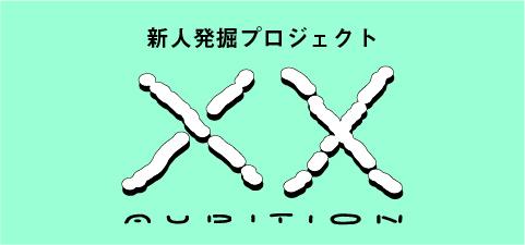 『XX AUDTION』始動!